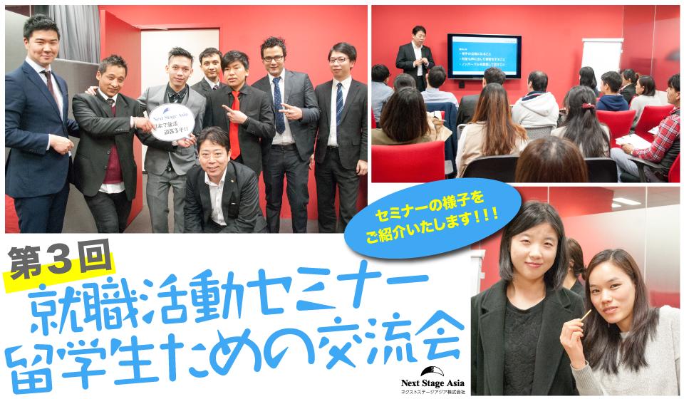 4月14日(木)に第3回「内定が取れるセミナー」を開催しました。