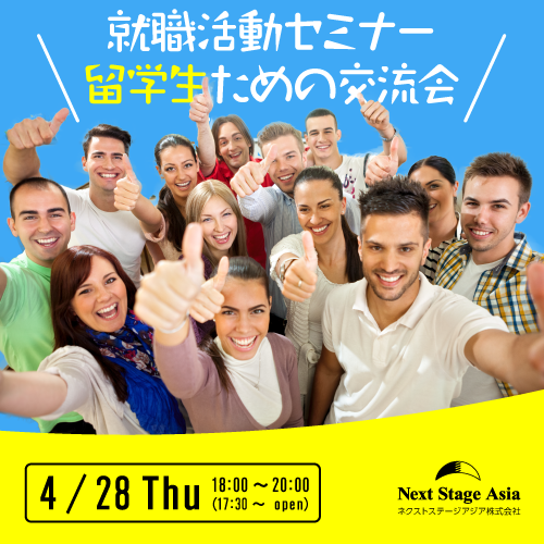 就職セミナー 業界研究|ネクストステージアジア