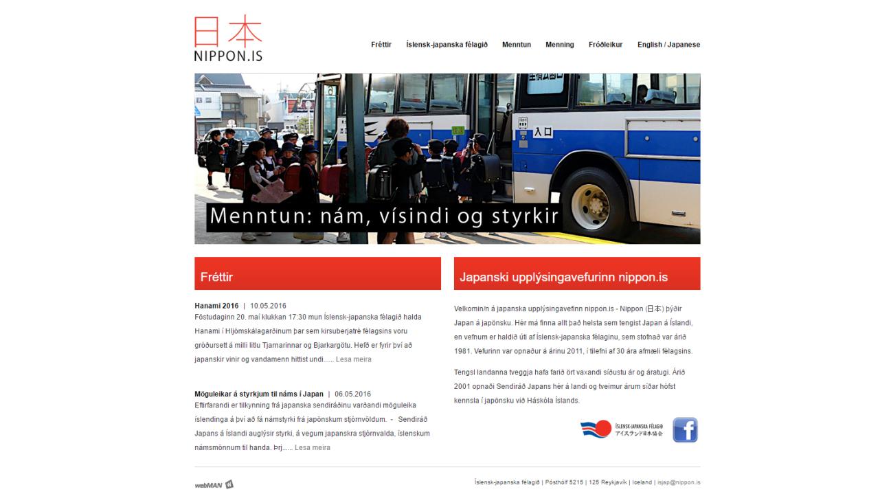 アイスランド日本協会