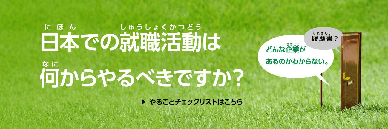 日本での就職活動では何からやるべきですか?