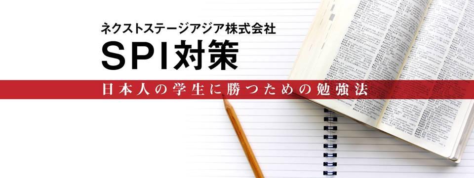 就職セミナー SPI ネクストステージアジア